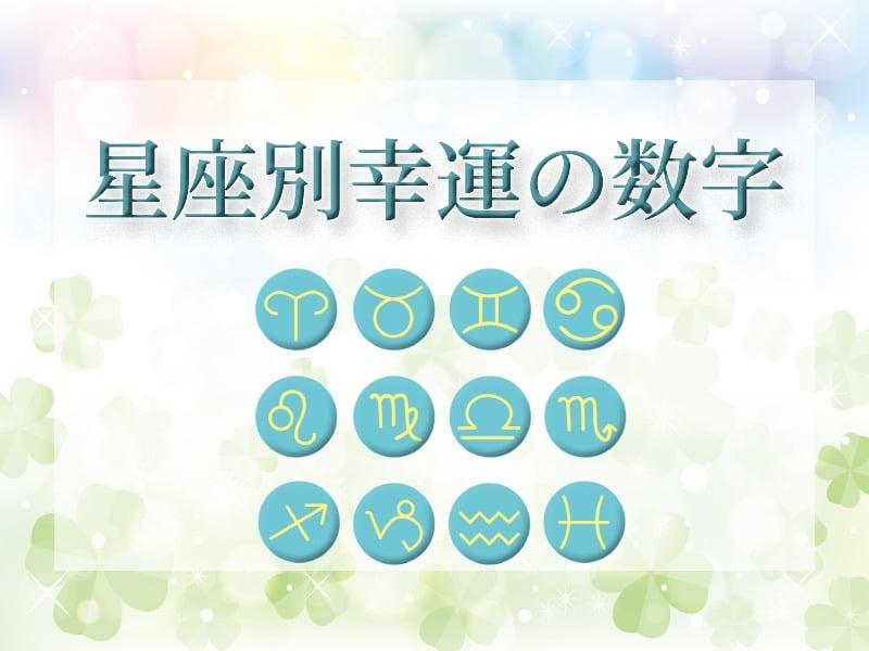 星座別幸運の数字 幸運の数字占い