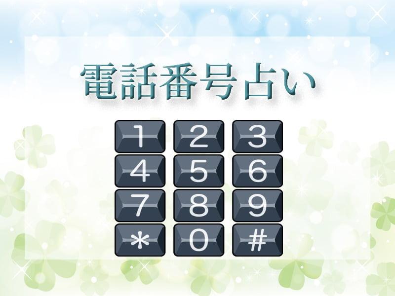 電話番号占い 幸運の数字占い