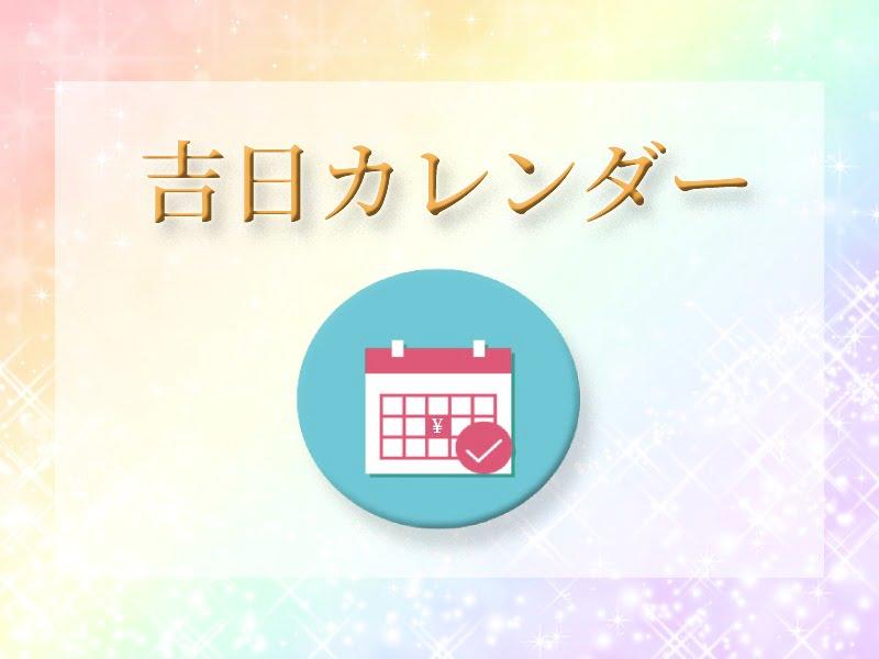 吉日カレンダー 幸運の数字占い